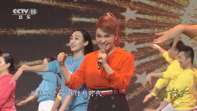 《中国节拍》 20210928