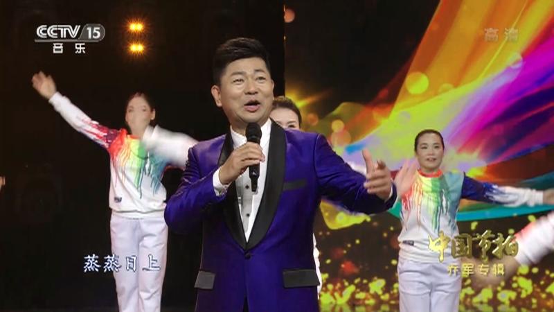 《中国节拍》 20210929 乔军专辑