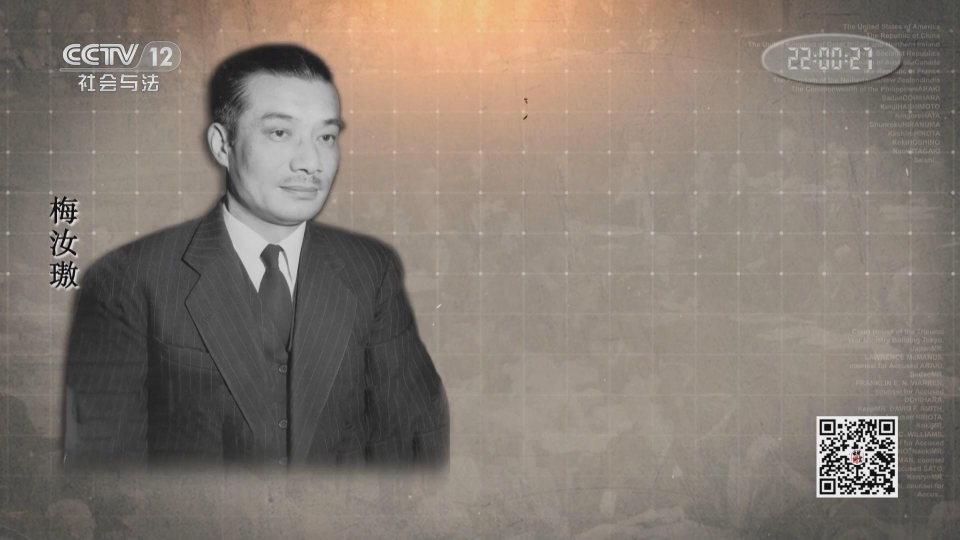 《法律讲堂(文史版)》 20210928 东京审判大揭秘(十七)严惩战犯