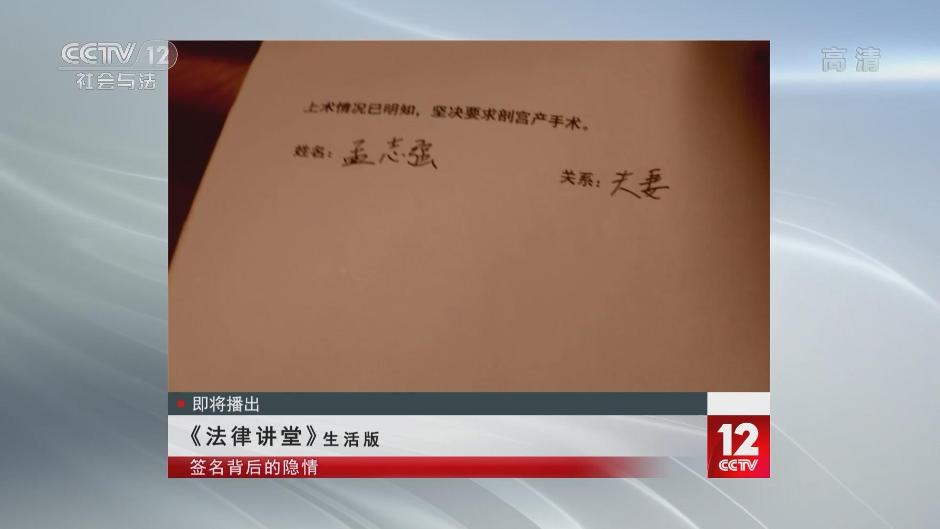 《法律讲堂(生活版)》 20210930 签名背后的隐情