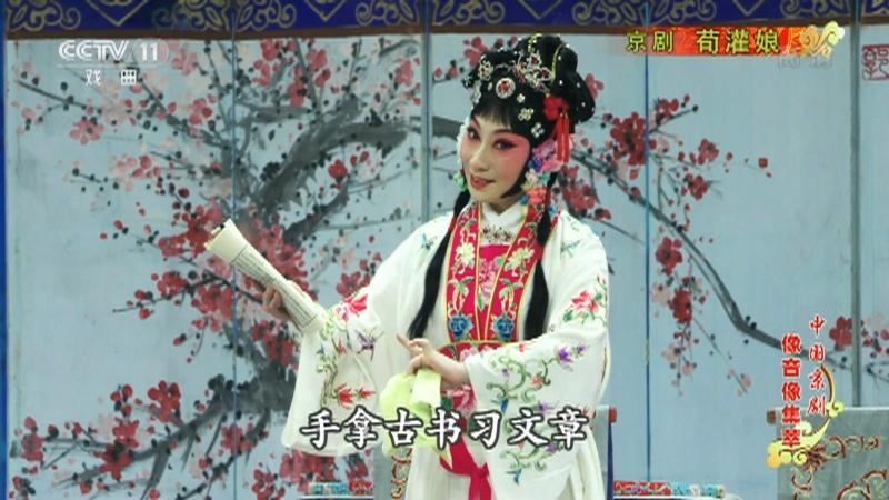 京剧荀灌娘 主演:唐禾香 吕昆山 马阿龙 中国京剧像音像集萃 20211002