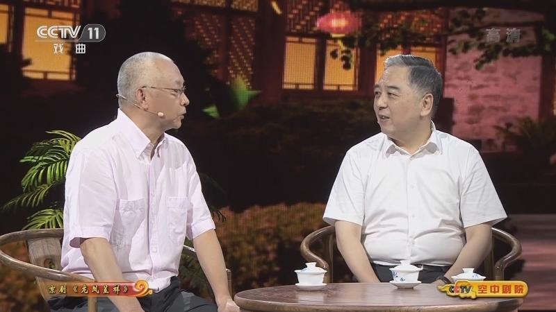 京剧龙凤呈祥(访谈) CCTV空中剧院 20211002