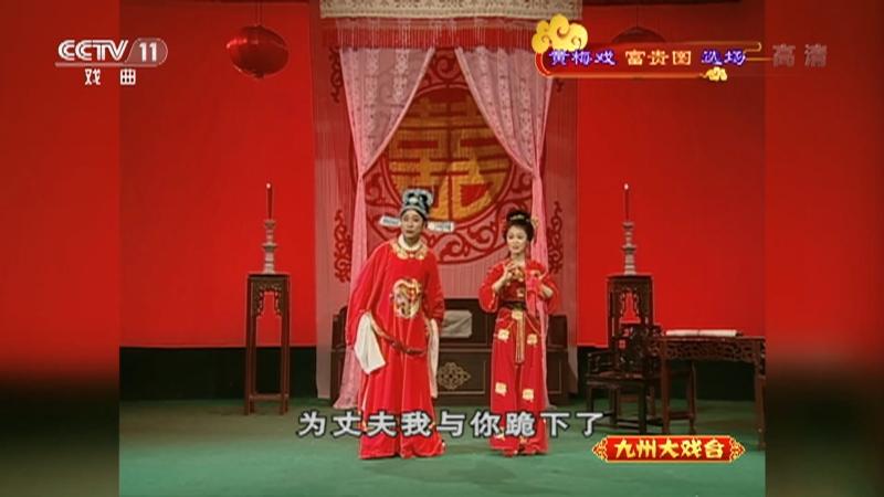 黄梅戏富贵图选场 主演:马自俊 赵媛媛 九州大戏台 20211002