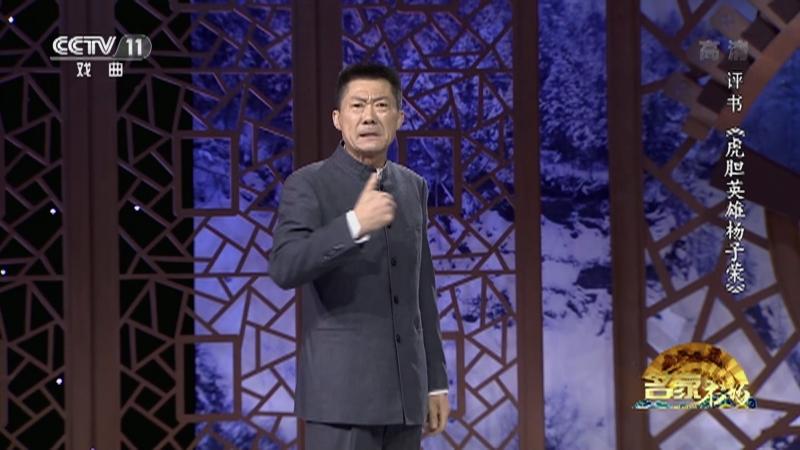 评书虎胆英雄杨子荣(第五回) 名家书场 20211005