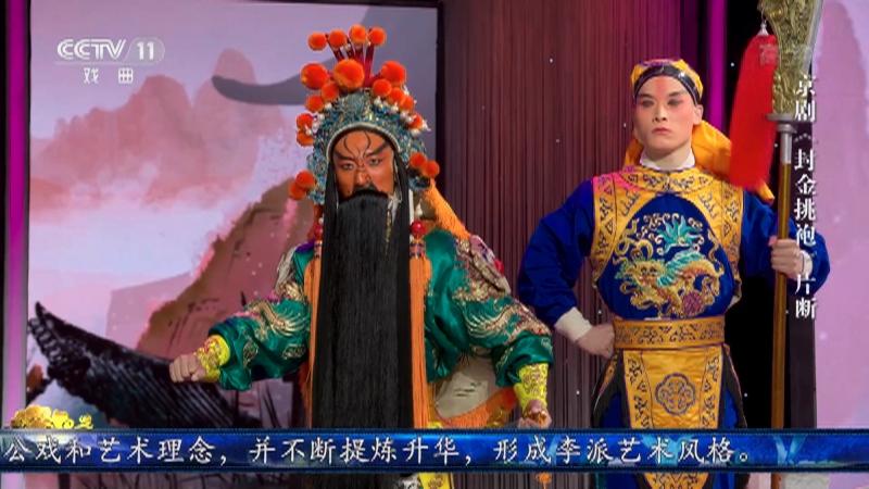 京剧封金挑袍片断 表演:李孟嘉 冯铭轩 李腾 角儿来了