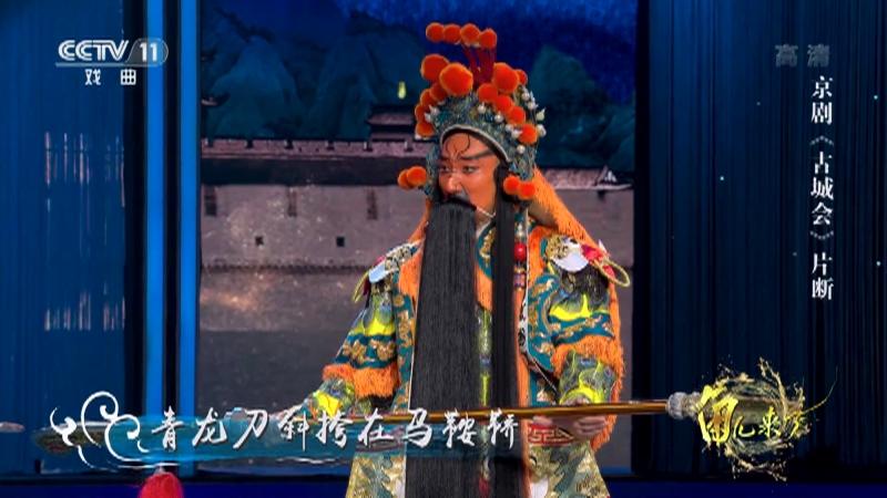 京剧古城会片断 表演:李孟嘉 余伟俊 李腾 角儿来了