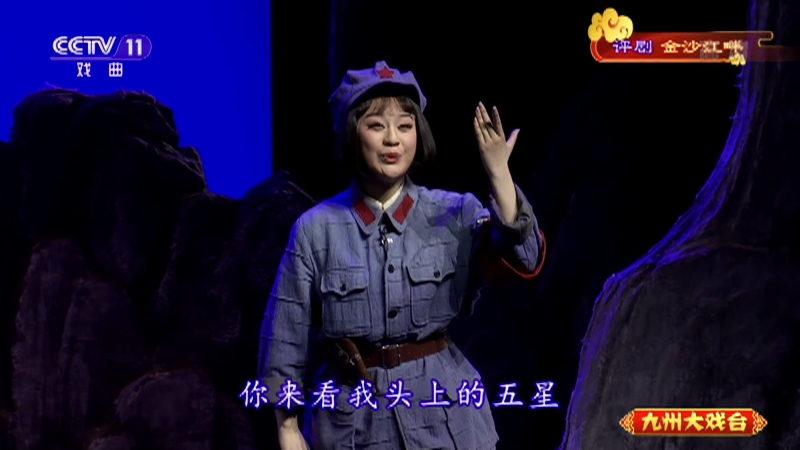评剧金沙江畔 主演:茹子龙 王鑫瑶 陈思宇 冯小明 彭雅楠 王维 九州大戏台 20211011