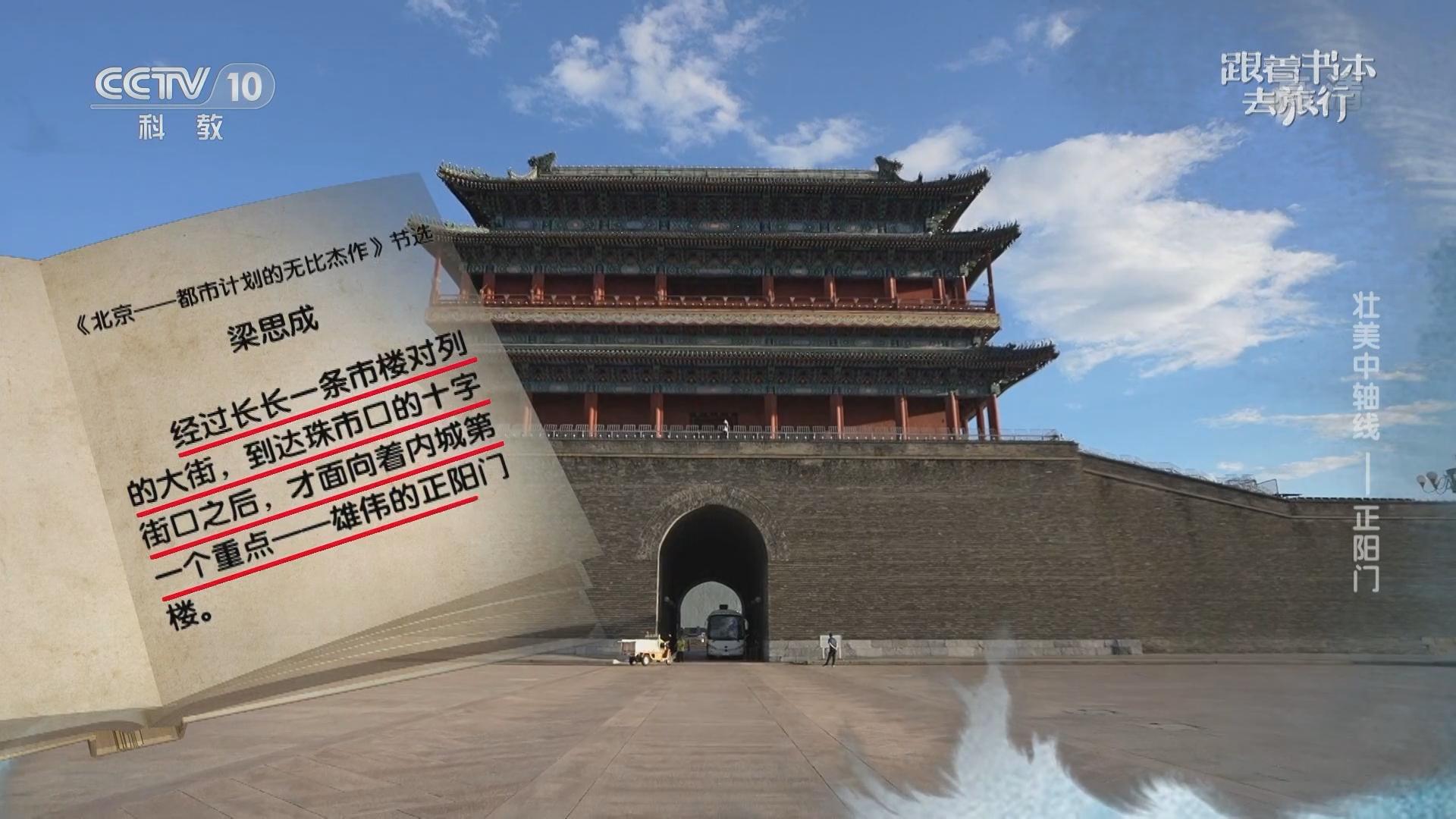 《跟着书本去旅行》 20211013 壮美中轴线——正阳门