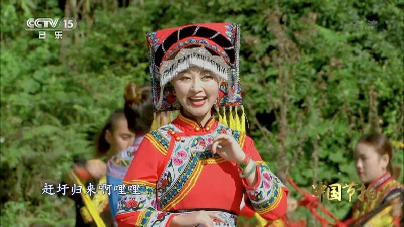 《中国节拍》 20211017