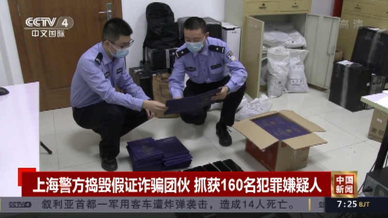 [中国新闻]上海警方捣毁假证诈骗团伙 抓获160名犯罪嫌疑人