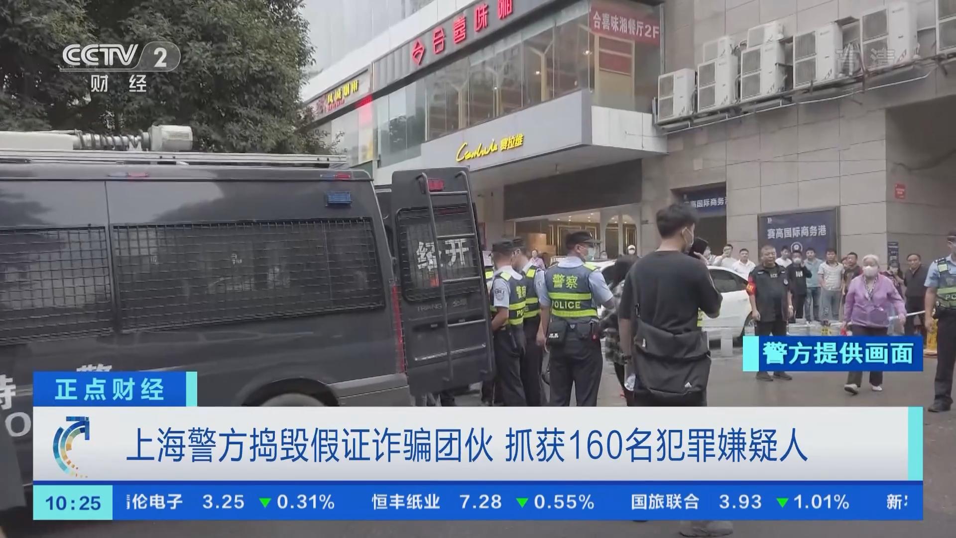 [正点财经]上海警方捣毁假证诈骗团伙 抓获160名犯罪嫌疑人