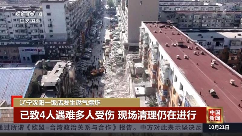 [中国新闻]辽宁沈阳一饭店发生燃气爆炸