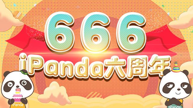 """iPanda六周年 与熊同""""六"""""""