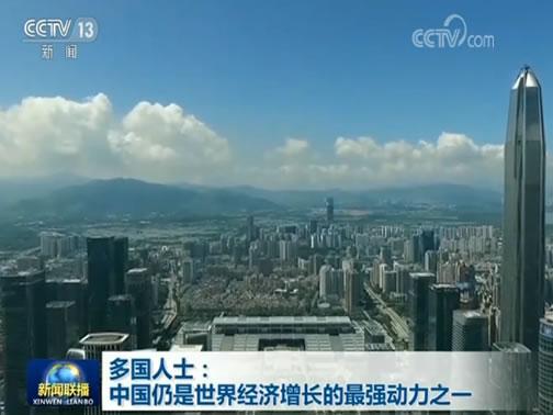 [视频]多国人士:中国仍是世界经济增长的最强动力之一