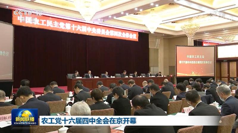 农工党十六届四中全会在京开幕