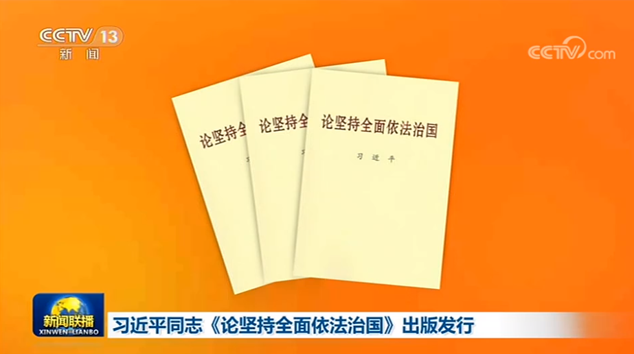 习近平同志《论坚持全面依法治国》出版发行