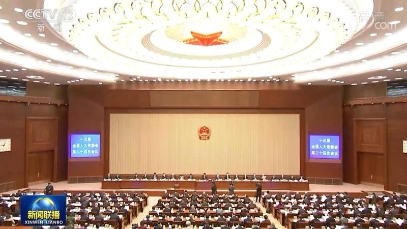 十三届全国人大常委会第二十四次会议在京举行