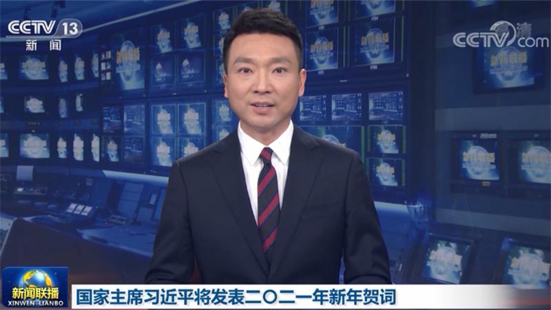 国家主席习近平将发表二〇二一年新年贺词