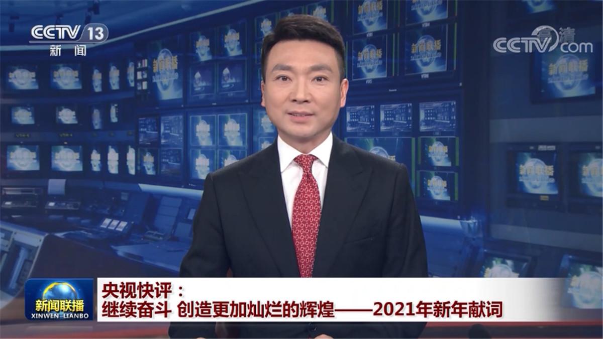 央视快评:继续奋斗 创造更加灿烂的辉煌——2021年新年献词