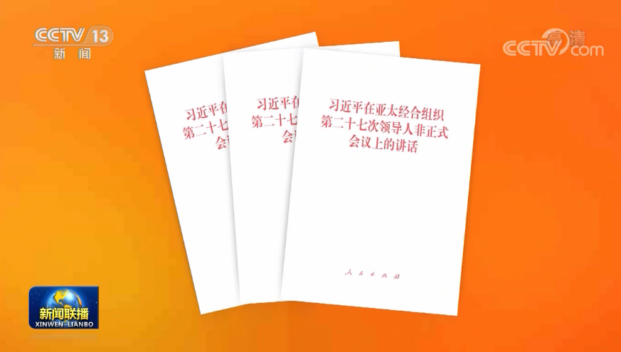 《习近平在亚太经合组织第二十七次领导人非正式会议上的讲话》单行本出版