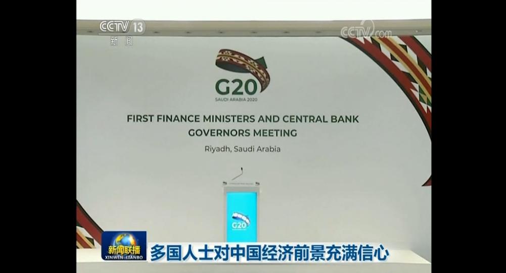 [视频]多国人士对中国经济前景充满信心