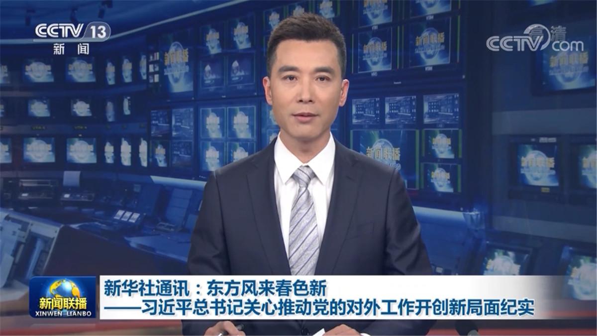 新华社通讯:东方风来春色新——习近平总书记关心推动党的对外工作开创新局面纪实