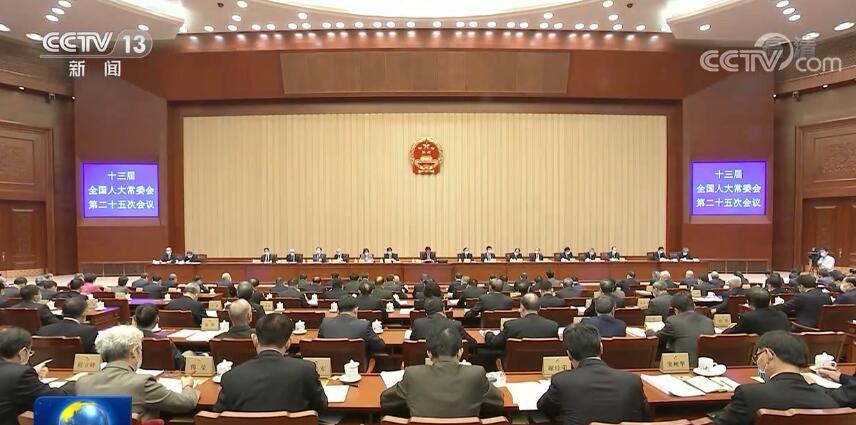 十三届全国人大常委会第二十五次会议在京闭幕