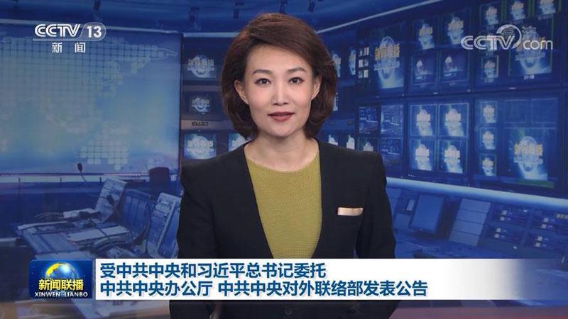 受中共中央和习近平总书记委托 中共中央办公厅 中共中央对外联络部发表公告