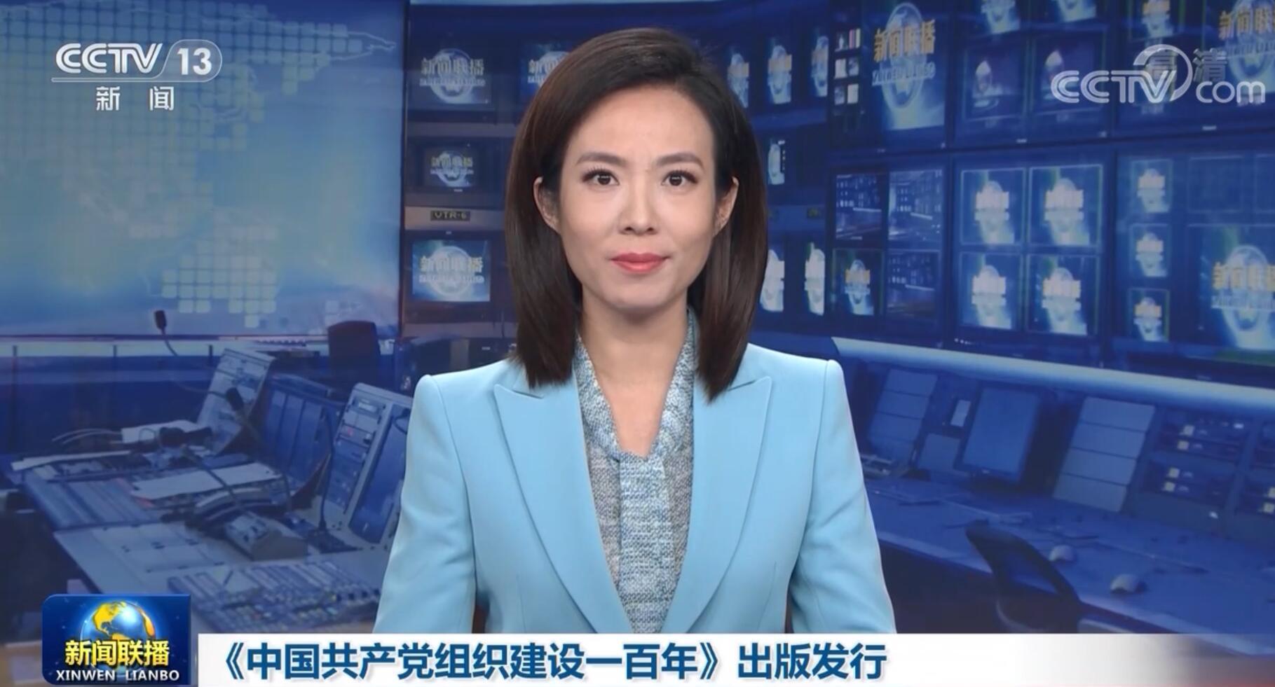 [视频]《中国共产党组织建设一百年》出版发行