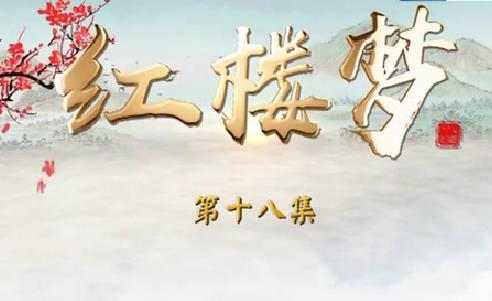 红楼梦(十八) 斗阵来讲古 2019.05.14 - 厦门卫视 00:29:45