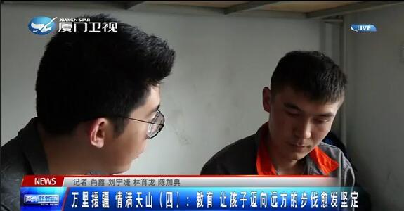 两岸新新闻 2019.05.18 - 厦门卫视 00:27:52