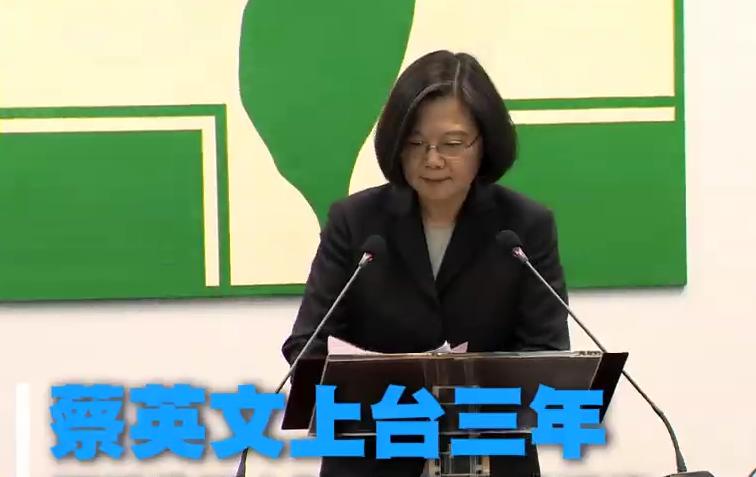 最新民调:56%台湾民众对蔡英文两岸政策表现不满 00:00:48