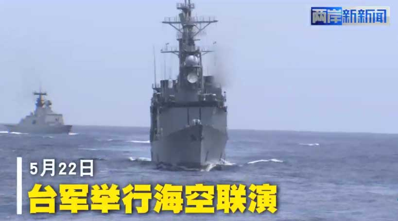 台军举行大规模海空联演 台湾网友:实力啥样心里没数? 00:00:28
