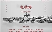 2019海峡论坛·海峡影视季--第四届两岸青年微电影展十佳作品:《托拉海》 00:19:10