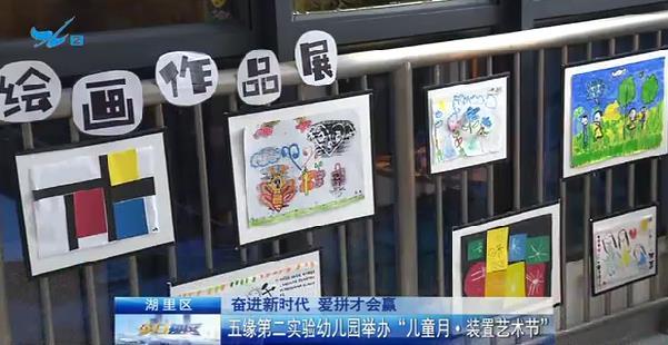 """五缘第二实验幼儿园举办""""儿童月(点) 装置艺术节""""[今日视区 2019.06.20] 00:01:43"""