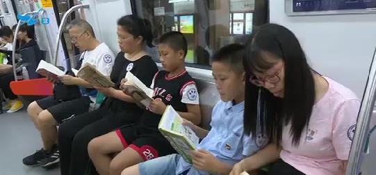 """地铁""""阅读一小时""""活动举行 00:01:20"""