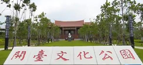两岸新新闻 2019.07.14 - 厦门卫视 00:26:48