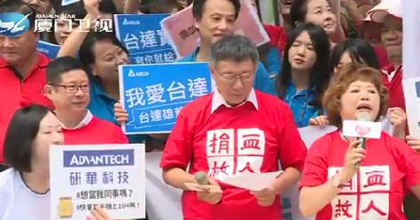 两岸新新闻 2019.07.18 - 厦门卫视 00:29:19