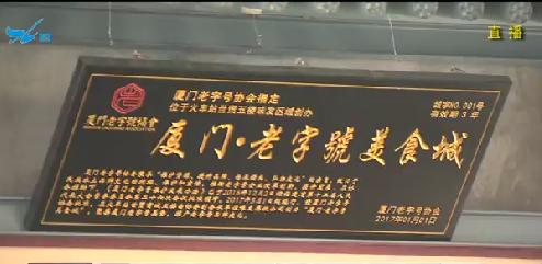 """如何让""""老字号""""回归到中山路商圈? TV透 2019.08.09 - 厦门电视台 00:24:58"""