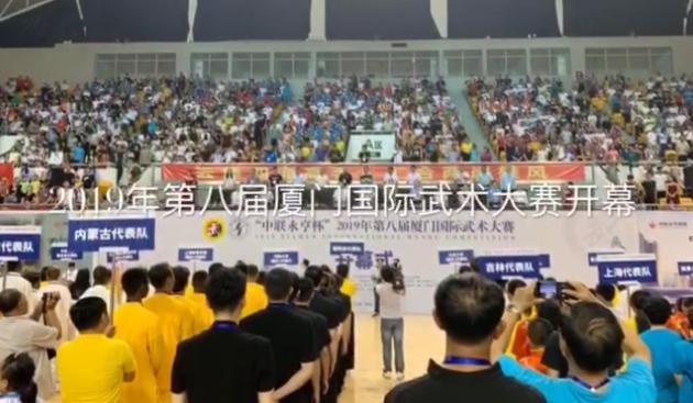第八届厦门国际武术大赛16日晚开幕 00:04:27