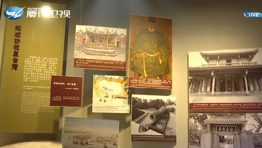 两岸新新闻 2019.09.03 - 厦门卫视 00:26:28