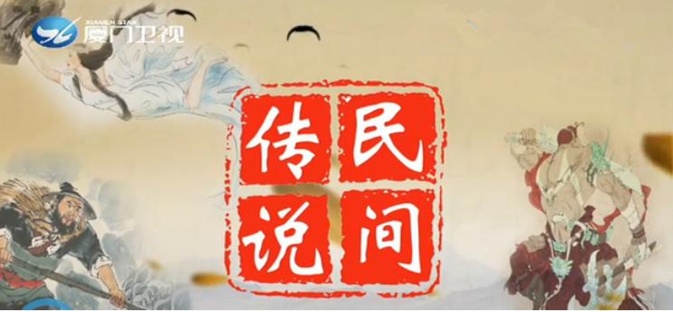 民间传说《新县令智斗尖头》(二) 斗阵来讲古 2019.09.10 - 厦门卫视 00:29:43