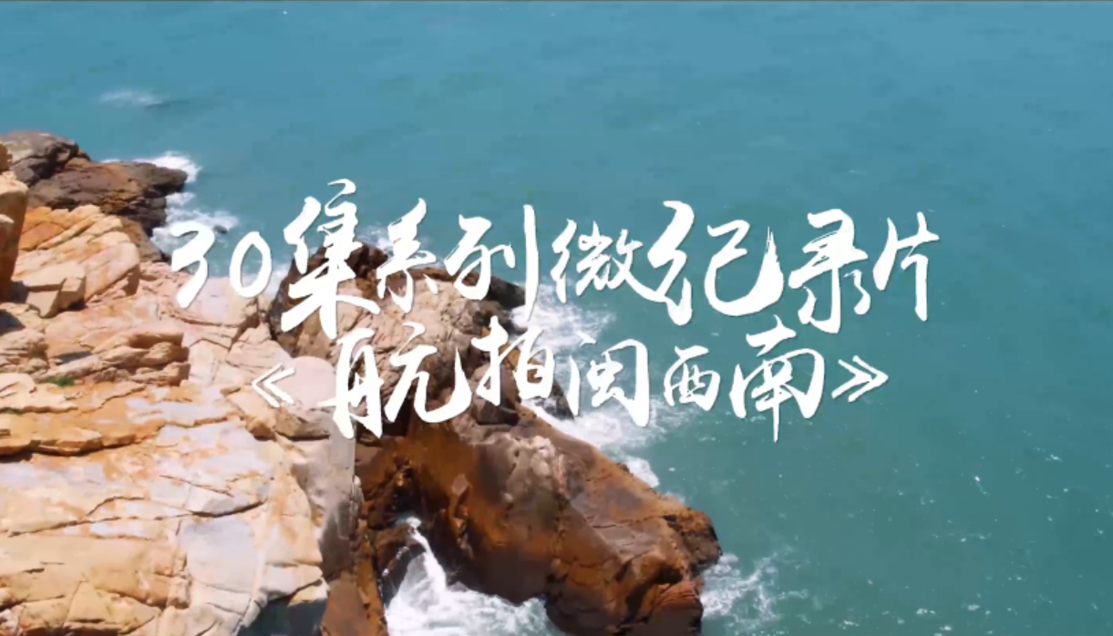 30集系列微纪录片《航拍闽西南》宣传片(二) 00:01:11