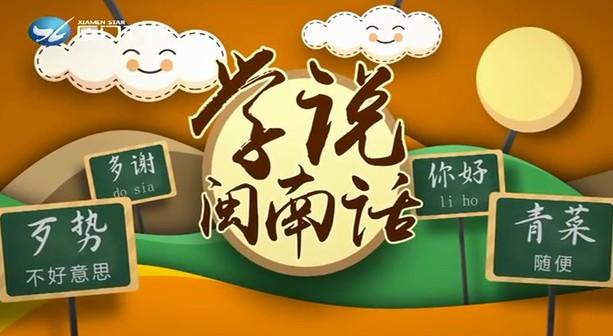 【学说闽南话】近溪搭无船 2019.09.27 - 厦门卫视 00:01:12