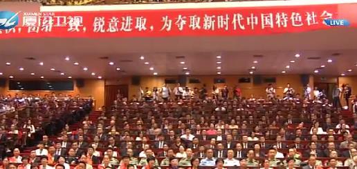 两岸新新闻 2019.09.30 - 厦门卫视 00:30:07