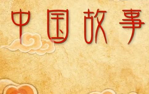 《中国故事》文明篇(6) 斗阵来讲古 2019.10.07 - 厦门卫视 00:29:13
