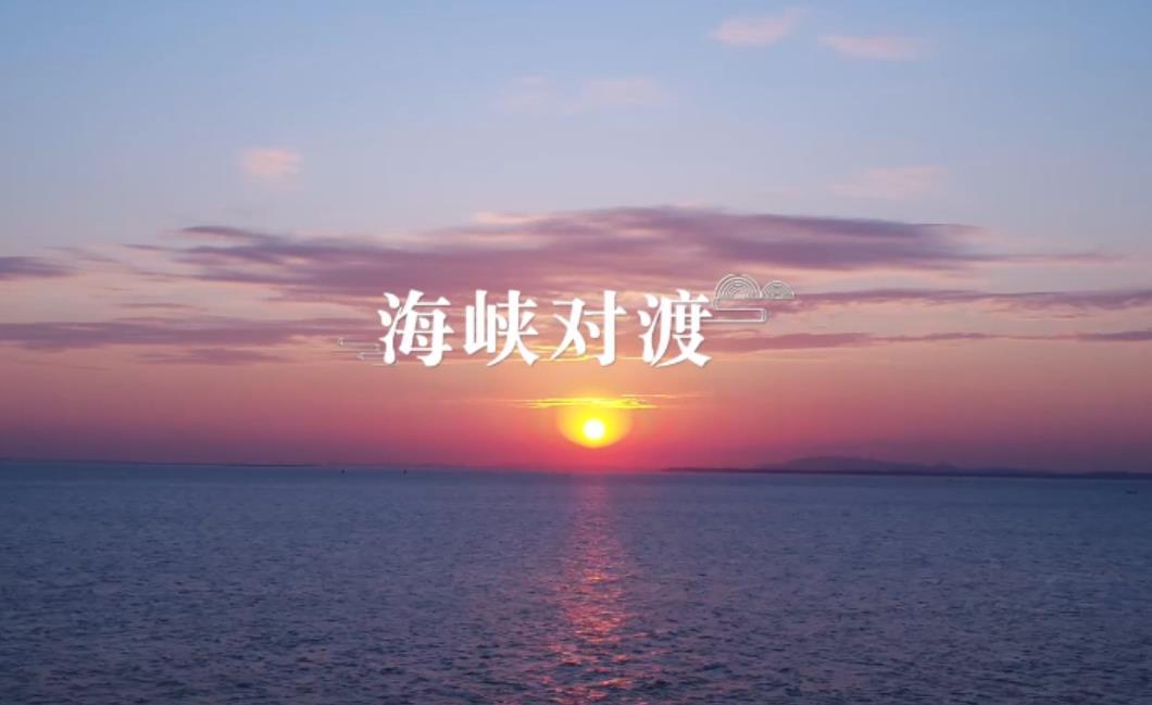 《航拍闽西南》:海峡对渡 00:04:48