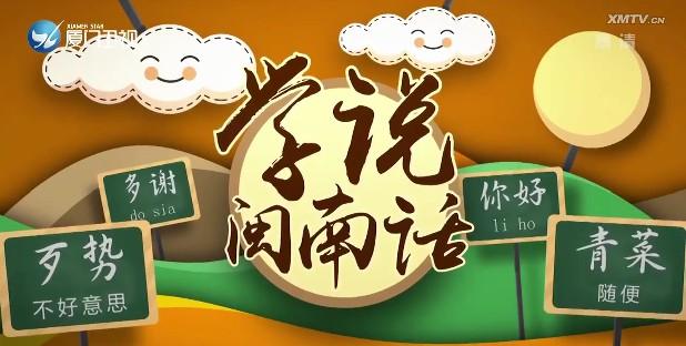 【学说闽南话】没米兼闰月 2019.10.24 - 厦门卫视 00:01:12