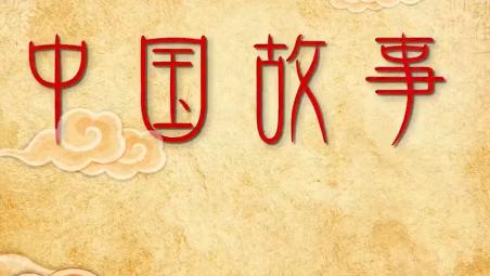 《中国故事》善行善举共传扬 斗阵来讲古 2019.10.31 - 厦门卫视 00:29:34