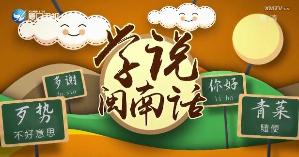 【学说闽南话】劈柴连砧也劈 2019.11.05 - 厦门卫视 00:01:11
